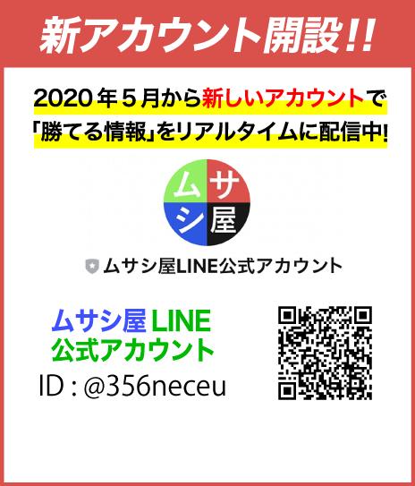ムサシ屋LINE公式アカウント〜「勝てる情報」をリアルタイムに配信中〜