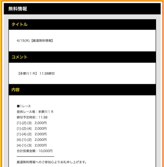 レッツボートの無料予想21/04/15