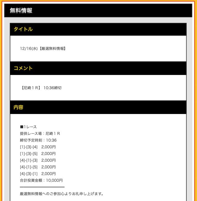 レッツボートの無料予想20/12/16