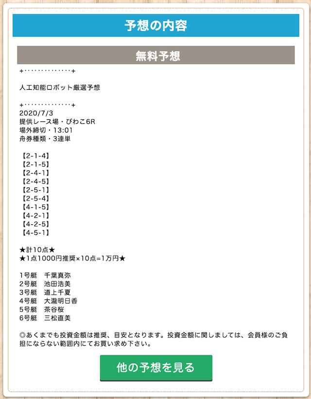 競艇ライフの無料予想20/07/03