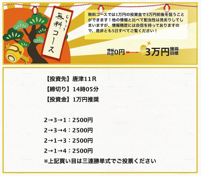 宝船の無料予想20/11/20