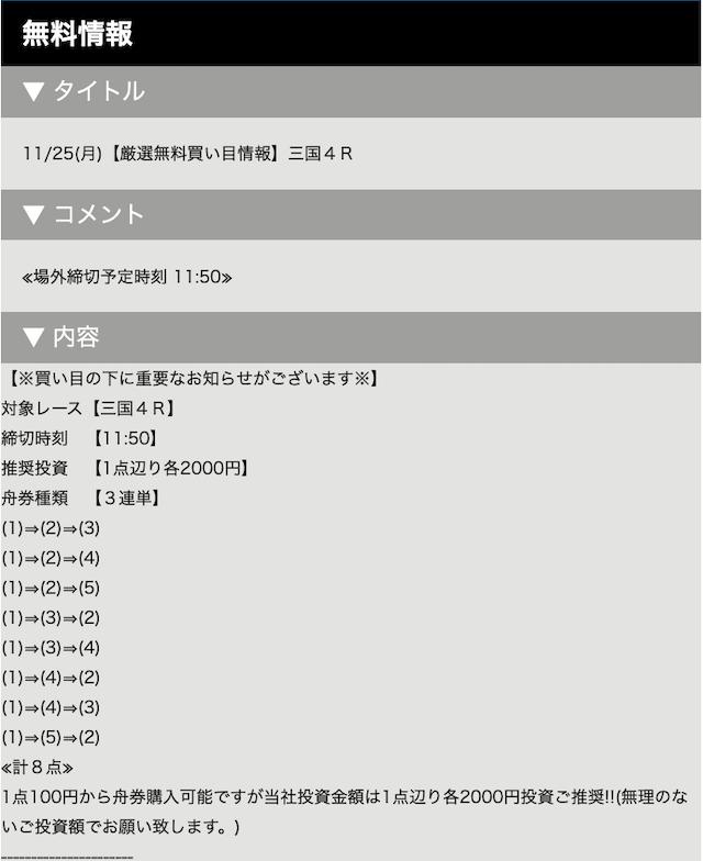 ビーナスボートの無料予想11/25