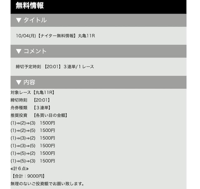 ビーナスボートの無料予想21/10/04