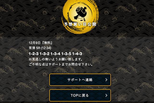 舟王の無料予想12/9