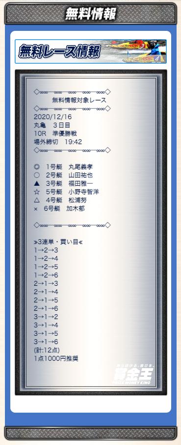 賞金王の無料予想20/12/16