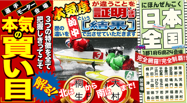 競艇ライフのTOP画像