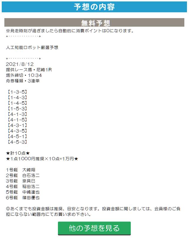 競艇ライフの無料予想21/08/12