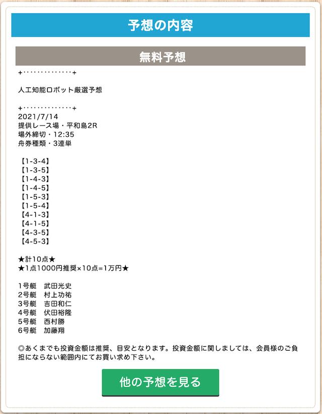 競艇予想ライフの無料予想21/07/14