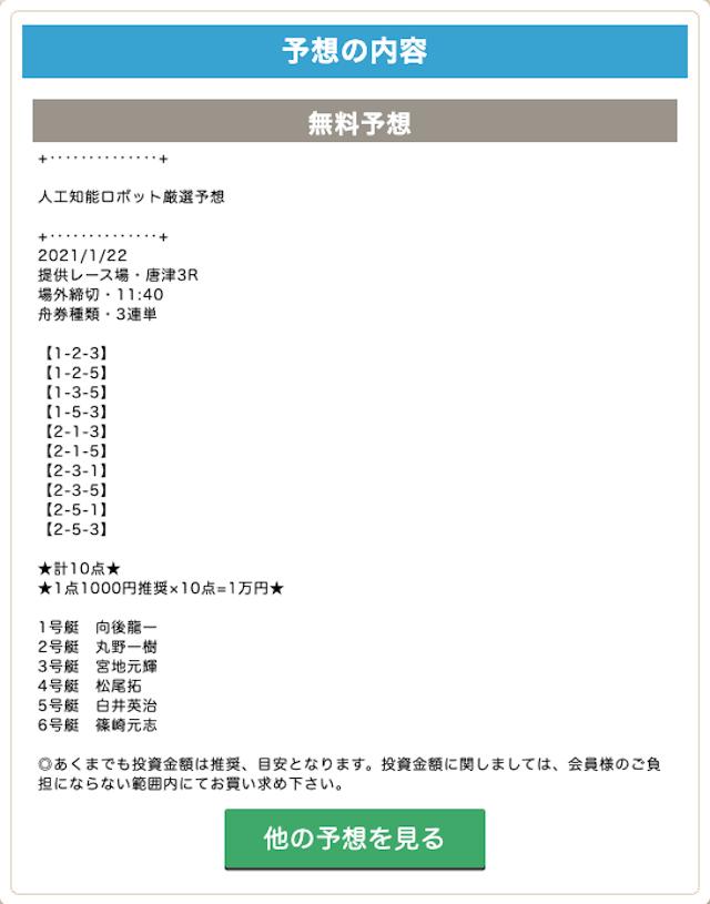 競艇ライフの無料予想21/01/22