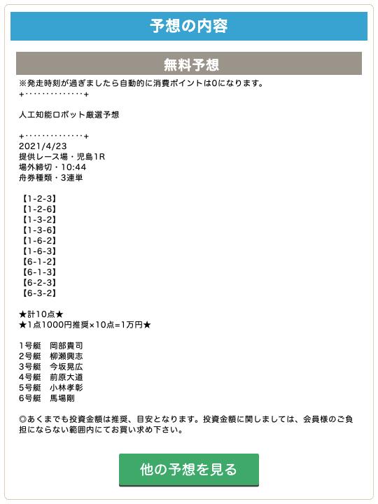 競艇ライフの無料予想21/04/23