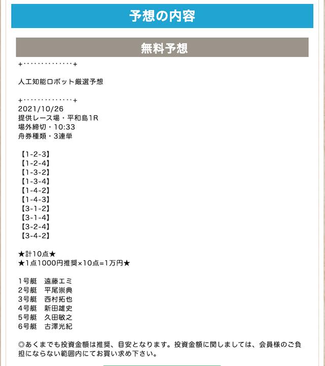 競艇ライフの無料予想21/10/26