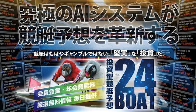 24ボートトップ