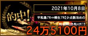 SENGOKUH氏2