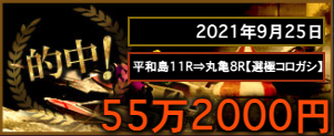 SENGOKU選極2