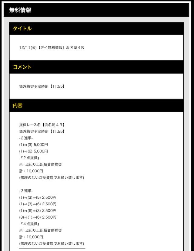 ボートテクニカルの無料予想20/12/11