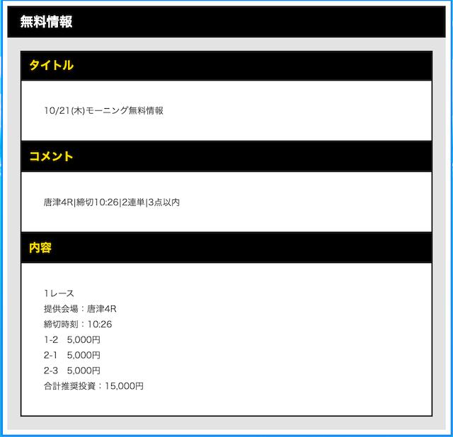 ボートタウンの無料予想21/10/21