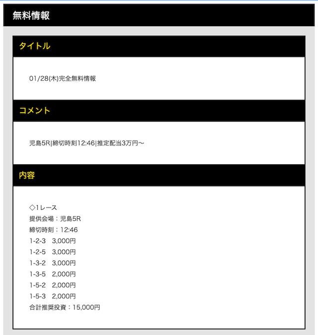 ボートタウンの無料予想21/01/28