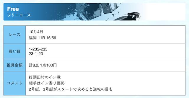 フルスロットル無料予想21/10/04