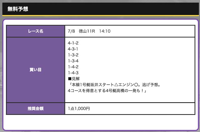 競艇オニアツの無料予想20/07/09