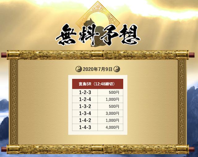 舟遊記の無料予想20/07/09