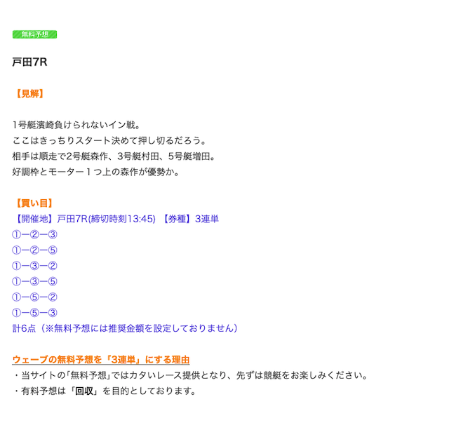 競艇ウェーブの無料予想21/04/01