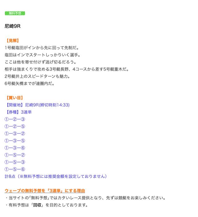 競艇ウェーブの無料予想20/12/08