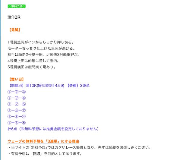 競艇ウェーブ無料予想21/10/14