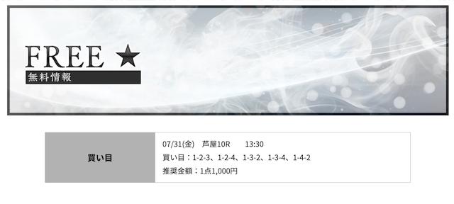 競艇リッツの無料予想20/07/31