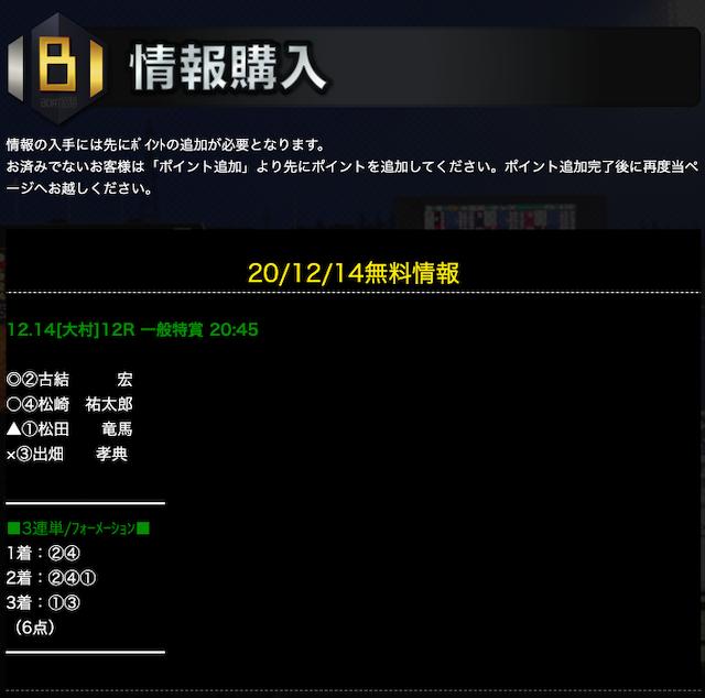 ボート365の無料予想20/12/14