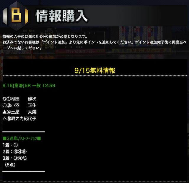 boat365の無料予想20/09/15