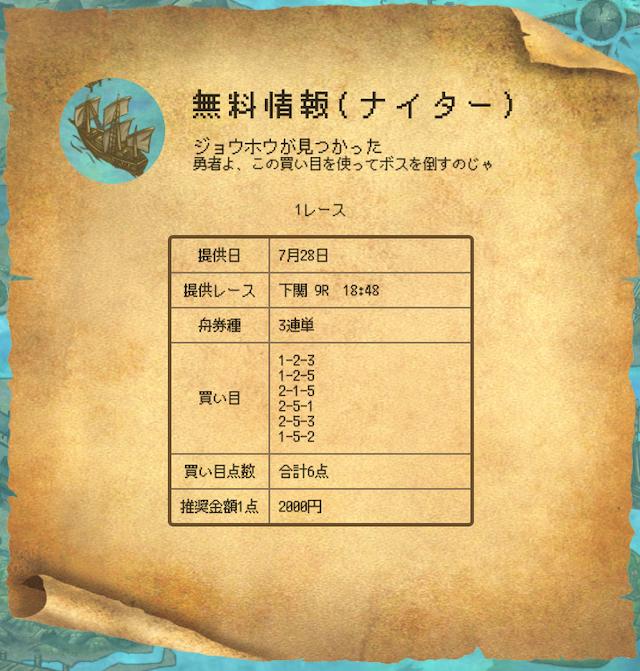 ボートクエストの無料予想20/07/28