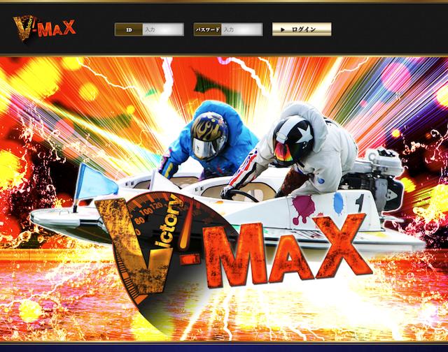 VMAXのトップぺージ