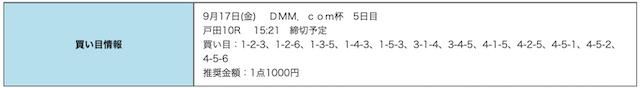 競艇研究エース無料予想21/09/17