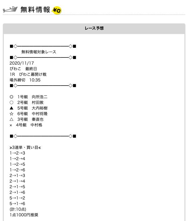競艇予想ナビの無料予想20/11/17