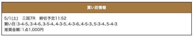激船の無料予想21/05/01