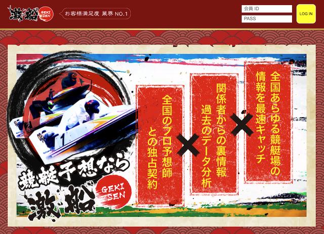 激船のトップページ