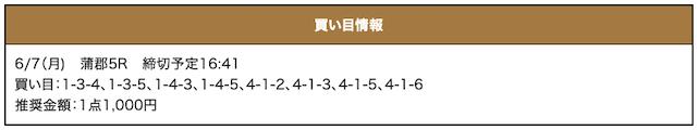 激船の無料予想21/06/07