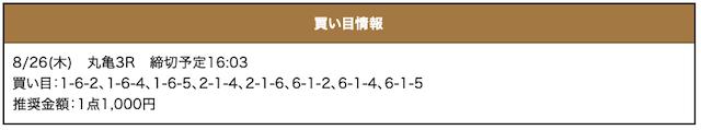 激船無料予想21/08/26