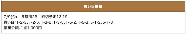 激船の無料予想21/07/09