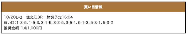 激船の無料予想20/10/20