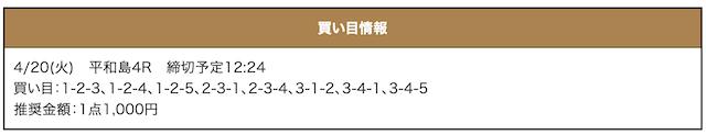 激船の無料予想21/04/20