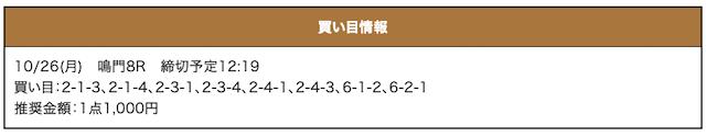 激船の無料予想20/10/26