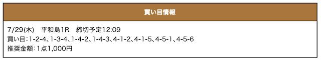 激船の無料予想21/07/29