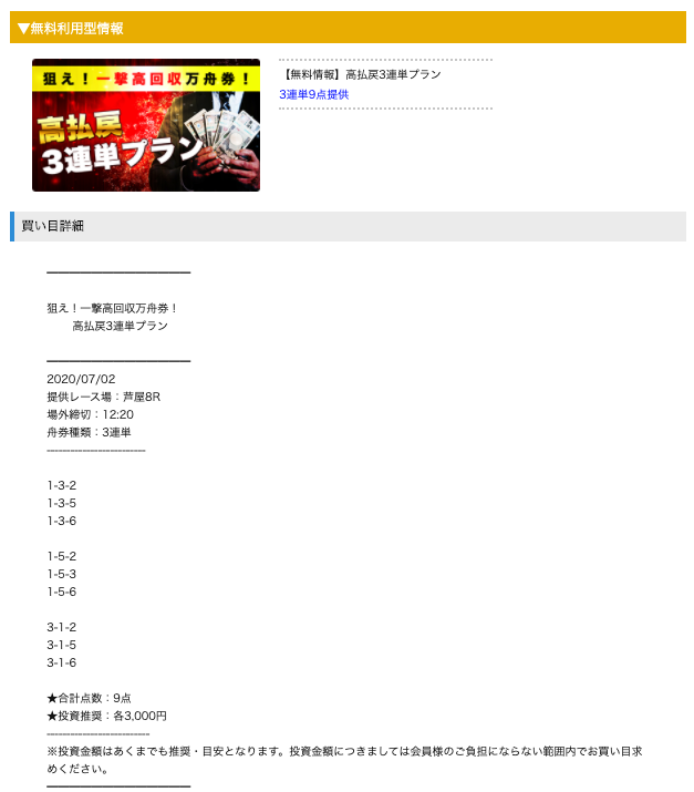 インサイドの無料予想20/07/02