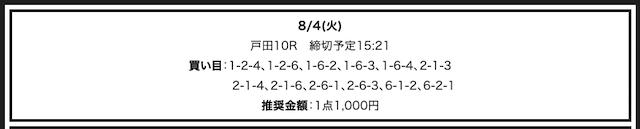 競艇部屋の無料予想20/08/04