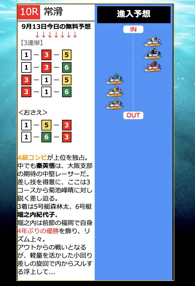 ブルーオーシャンの無料予想20/09/13