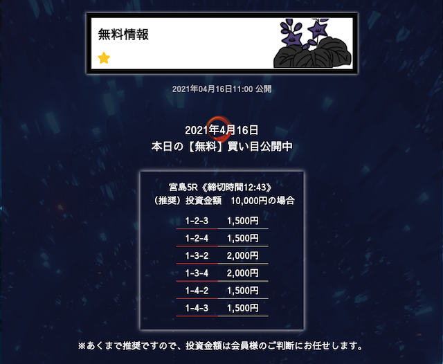 花舟の無料予想21/04/16