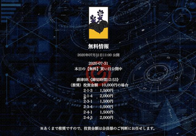 花舟の無料予想20/07/31