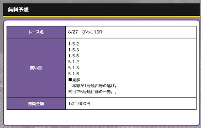 競艇オニアツの無料予想20/08/27