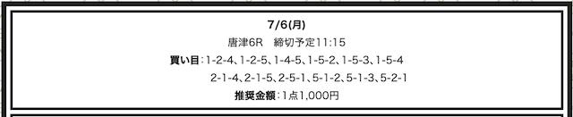 競艇部屋の無料予想20/07/06